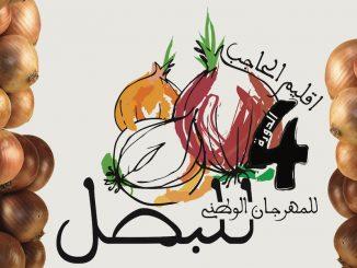 La 4ème édition du Festival des Oignons du 19 au 20 Octobre 2017à la ville d'EL Hajeb.