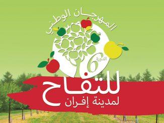 La 6ème édition du Festival National des Pommes à IFRANE du 21 au 22 Octobre 2017