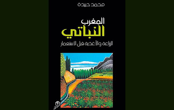 المغرب النباتي: الزراعة والأغذية قبل الاستعمار