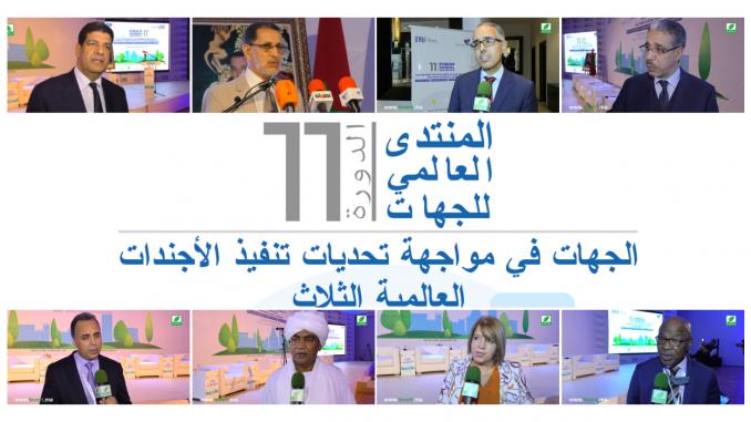 الدورة الحادية عشر للمنتدى العالمي للجهات الذي احتضنته مدينة الرباط